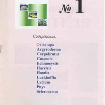 Справочник сеятеля №1