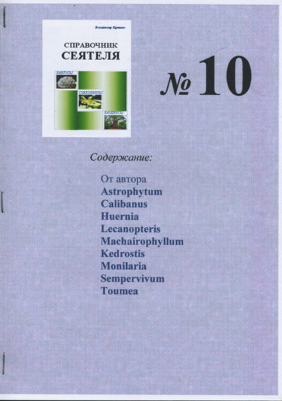 Справочник сеятеля №10