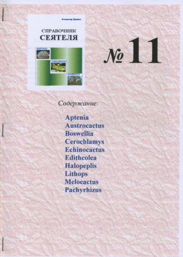 Справочник сеятеля №11