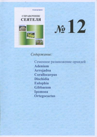 Справочник сеятеля №12