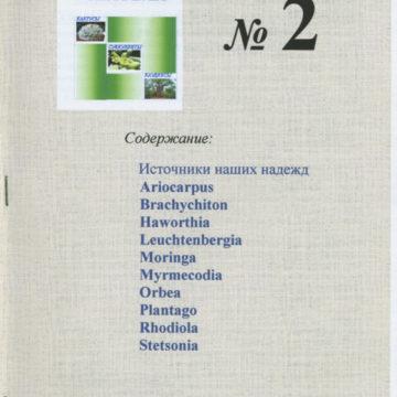 Справочник сеятеля №2