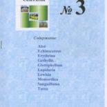 Справочник сеятеля №3