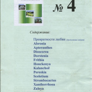 Справочник сеятеля №4