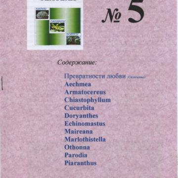 Справочник сеятеля №5
