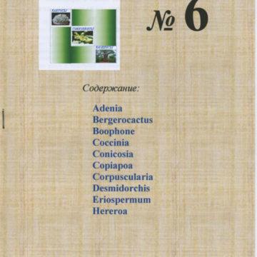Справочник сеятеля №6