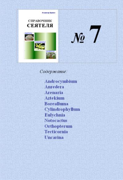 Справочник сеятеля №7