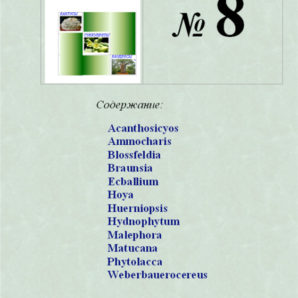 Справочник сеятеля №8