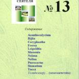 Справочник сеятеля №13