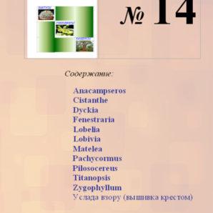 Справочник сеятеля №14