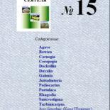 Справочник сеятеля №15