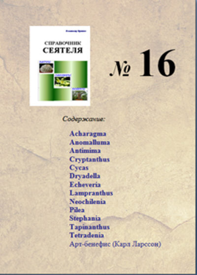 Справочник сеятеля №16