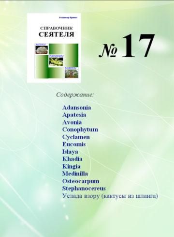 Справочник сеятеля №17