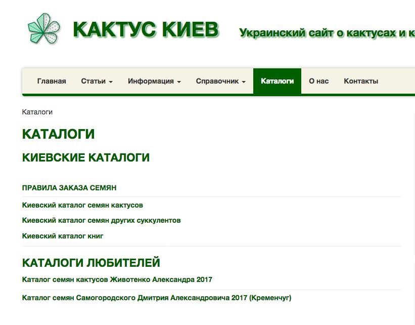 Киевские каталоги