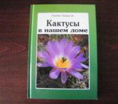 Книга. Кактусы в нашем доме